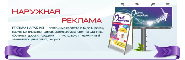 Наружная реклама через рекламное агентство