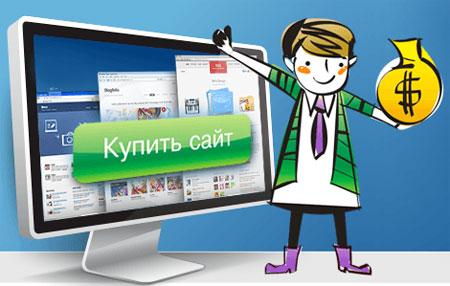 Покупка раскрученного сайта