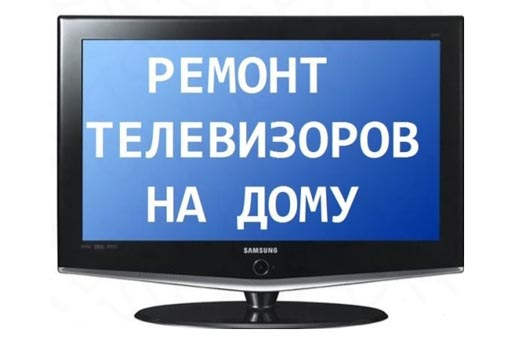 Вызов телемастера на дом